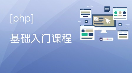 PHP语言经典入门教程(2018)