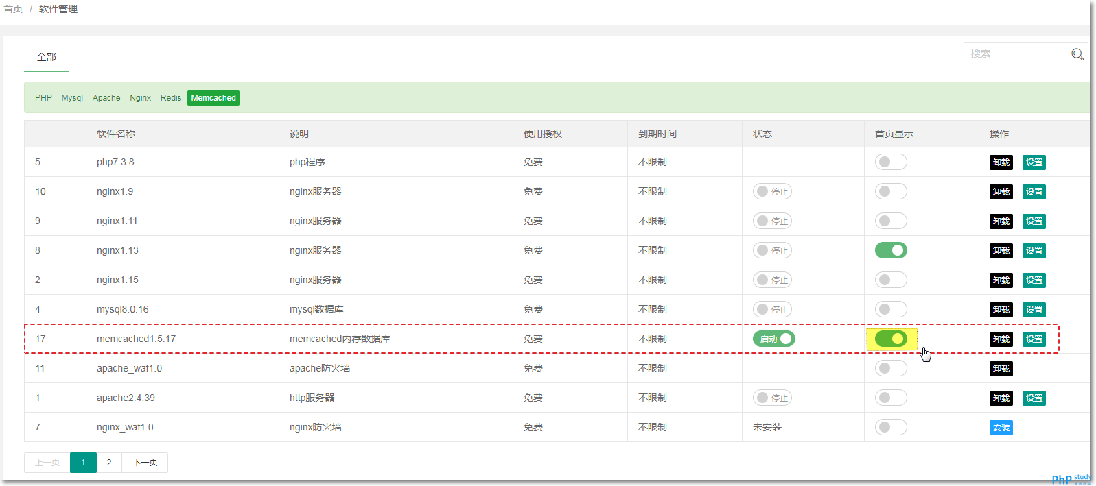 memcached-首页显示.png
