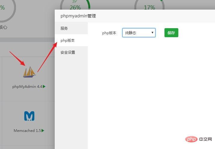 phpmyadmin-php.jpg