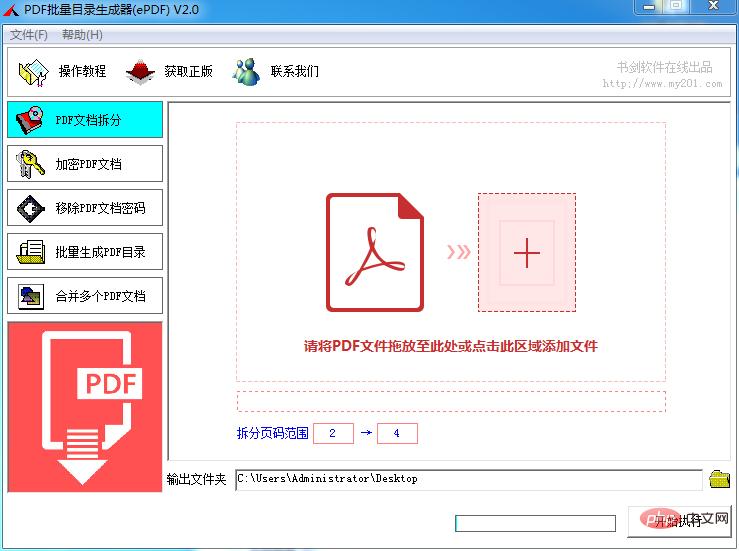 生成pdf文件的软件_pdf如何自动生成目录-常见问题-PHP中文网