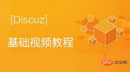 2021年最新Discuz视频教程推荐(二次开发必学)-Discuz