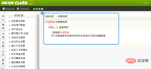 dedecms学习_怎么实现dedecms修改管理员用户名