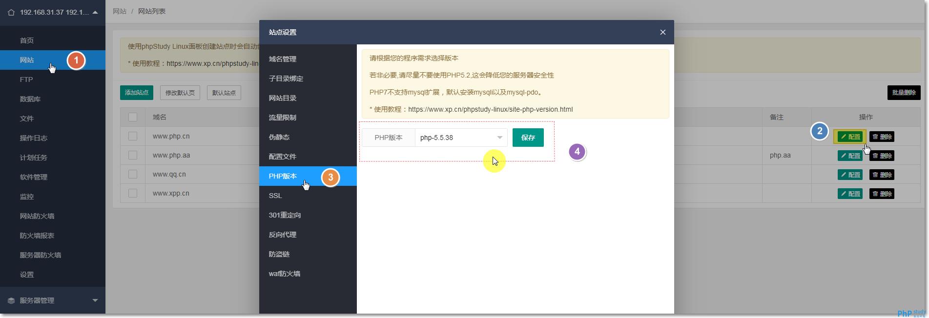 网站-配置-PHP版本.png