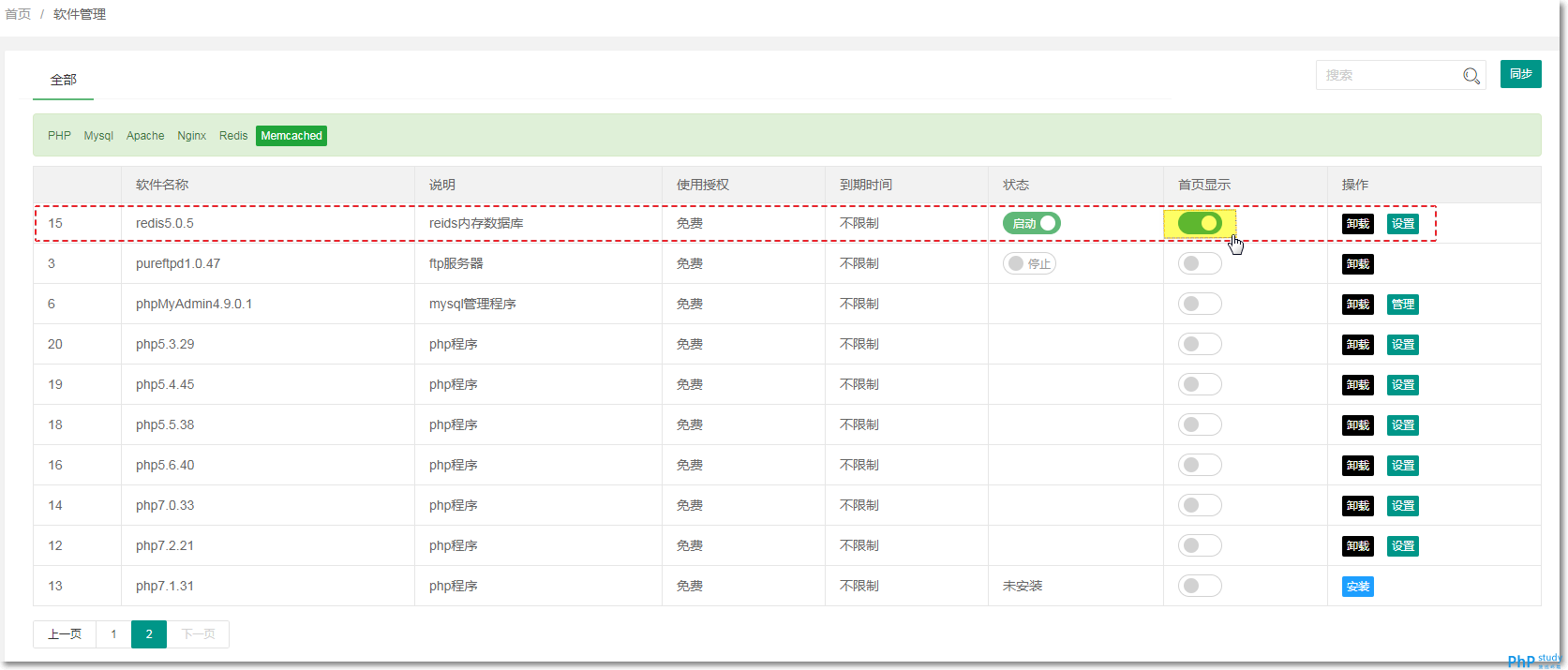 redis-首页显示.png