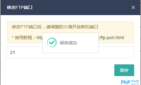 修改ftp端口_02