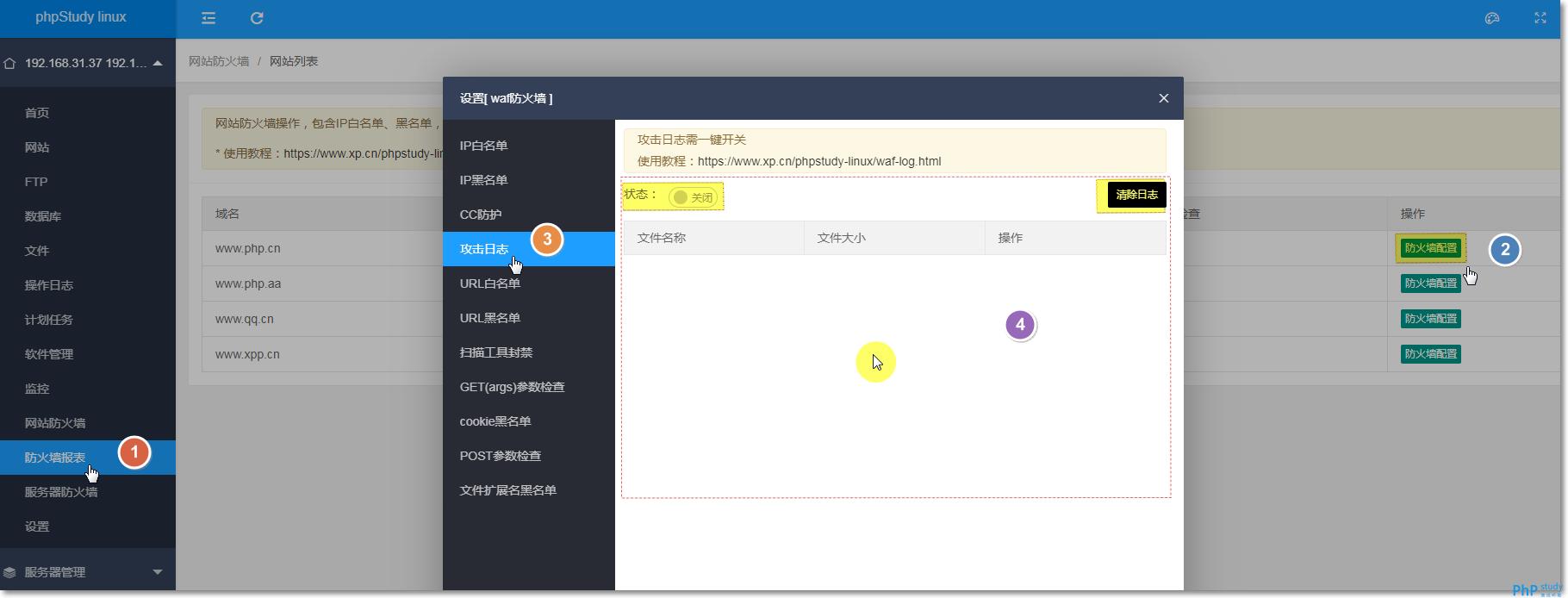 网站防火墙-攻击日志.png