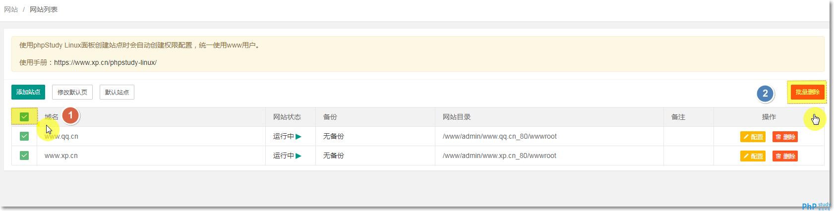 网站-批量删除.png