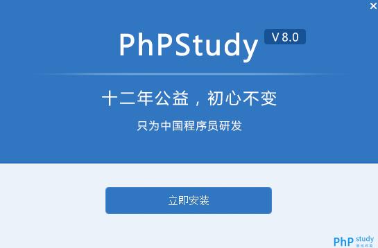 phpStudy v8