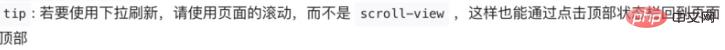 小程序的下拉革新问题_微信小程序