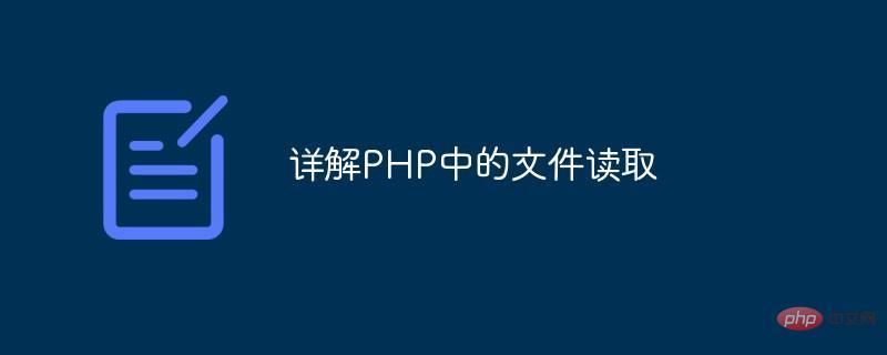 PHP学习_详解PHP中的文件读取