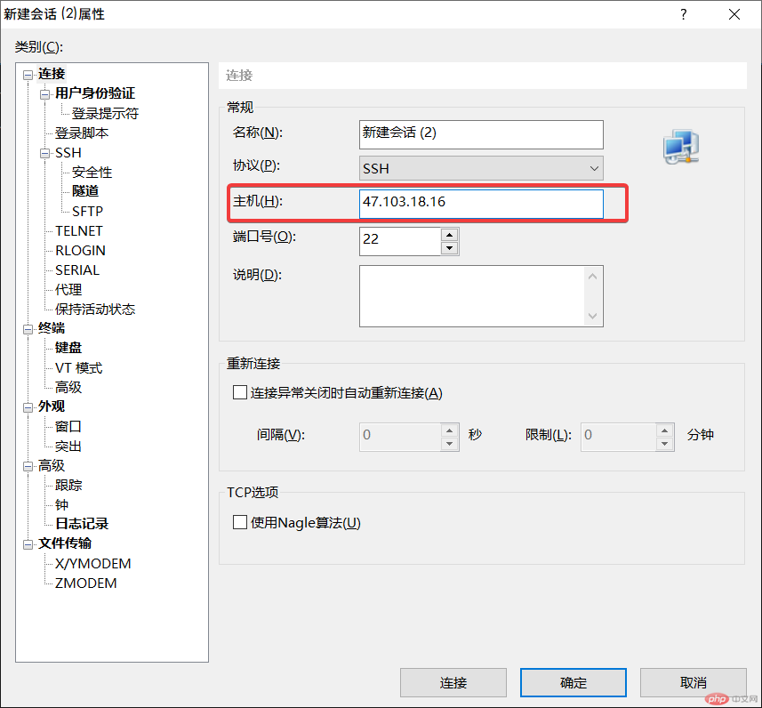 輸入IP地址.png