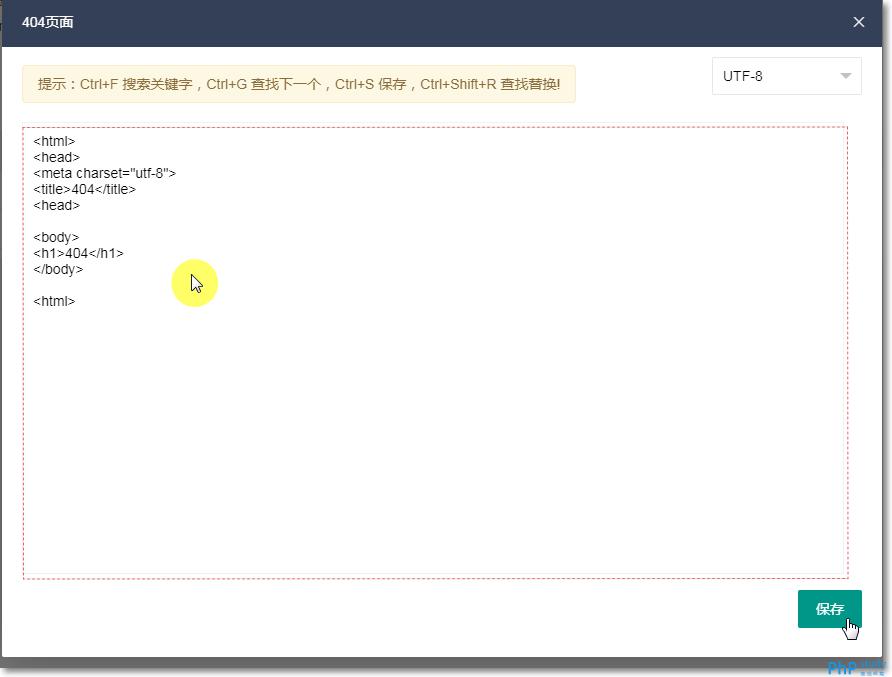 网站-404编辑.png