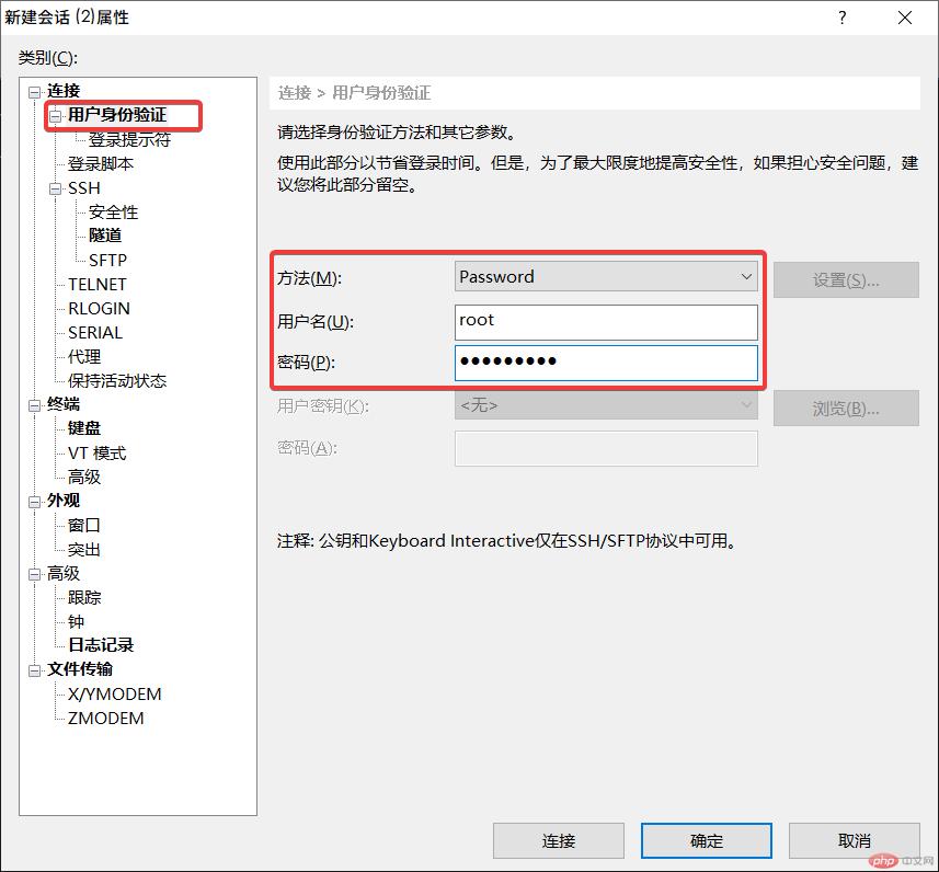 以密碼形式登錄ssh.png