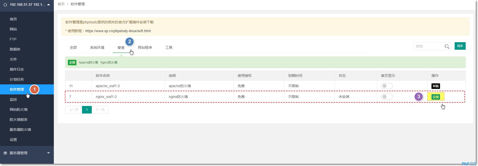 软件管理-nginx-waf.png