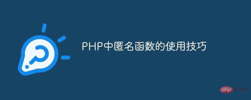PHP学习_PHP中匿名函数的使用技巧