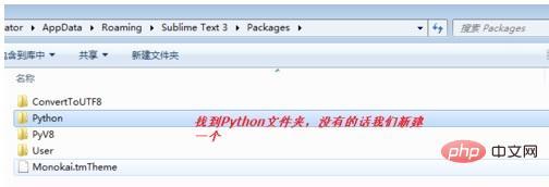 python学习_sublime怎么运行python代码程序