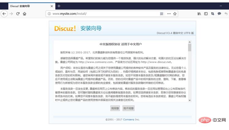 基于URLOS快速安装Discuz论坛-Discuz