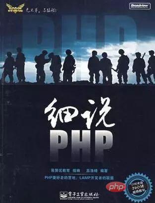 PHP1.jpg