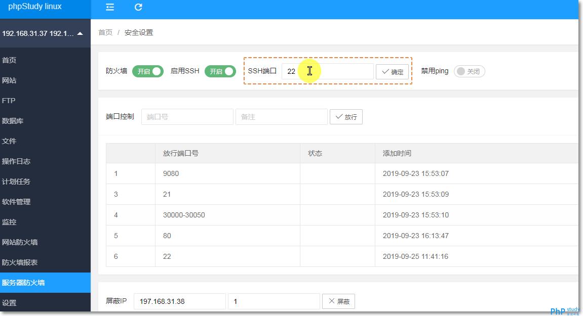 SSH端口的修改