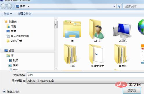 ps怎么保存矢量图_ps怎么转成矢量图-PS教程-PHP中文网