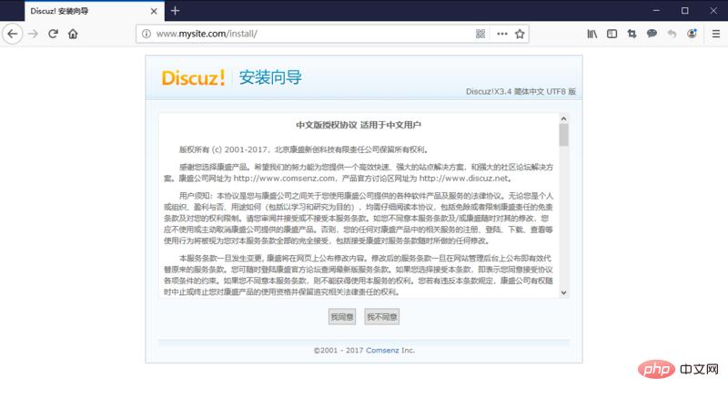 使用URLOS快速创建Discuz论坛的方法-Discuz