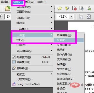 pdf 保存不可 php