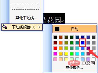 下划线颜色怎么设置