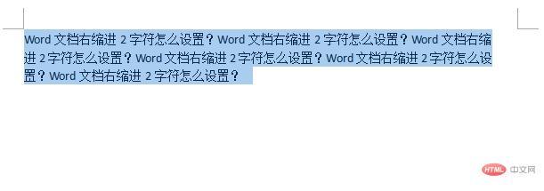 Word文档右缩进2字符怎么设置?