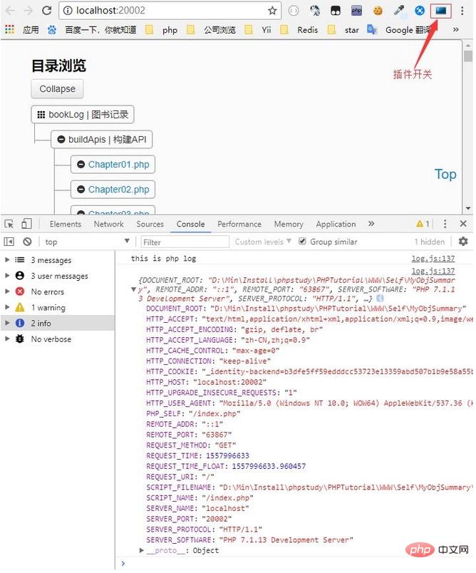 如何通过谷歌浏览器插件ChromePHP对PHP进行调试