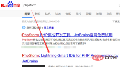phpstrom11.png