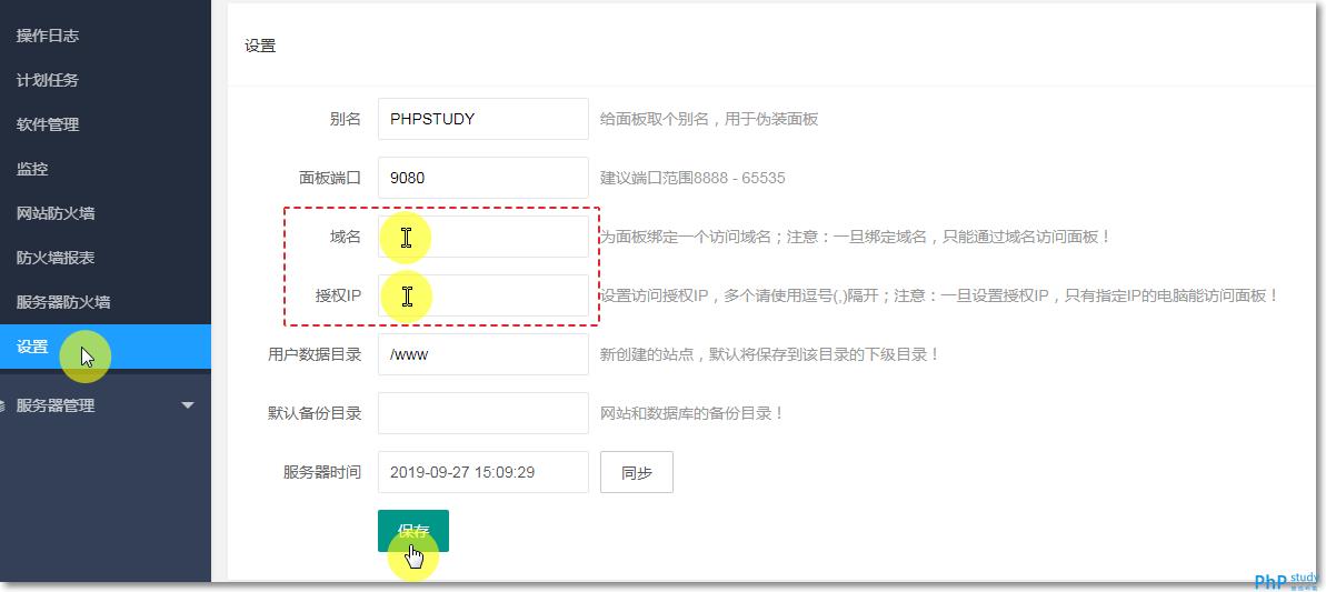 域名与授权IP设置