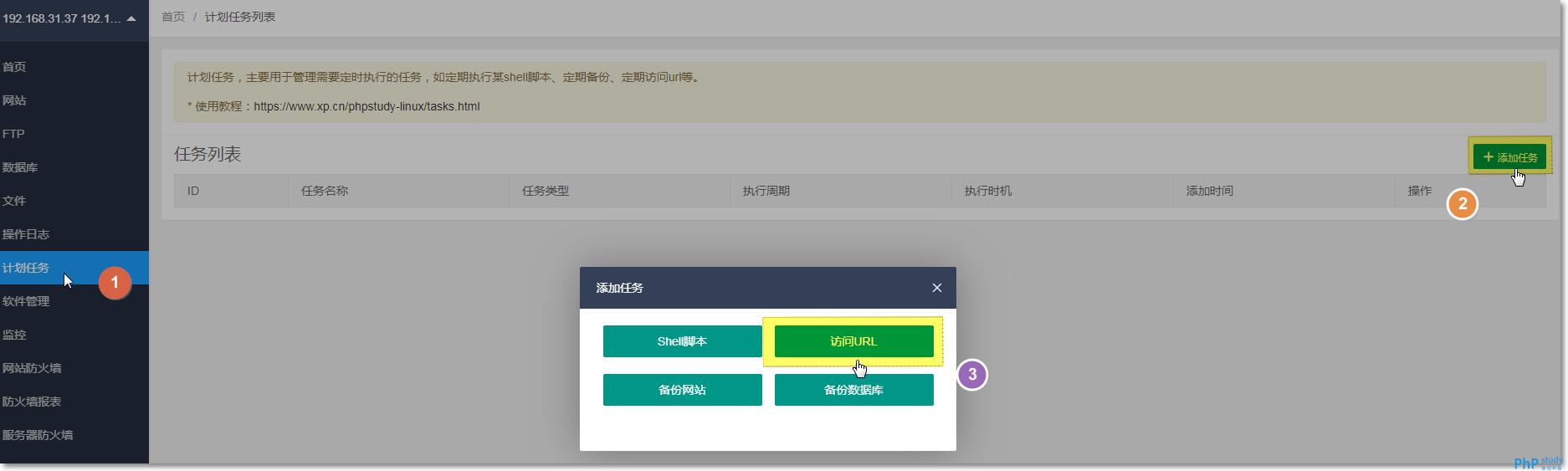访问URL_01