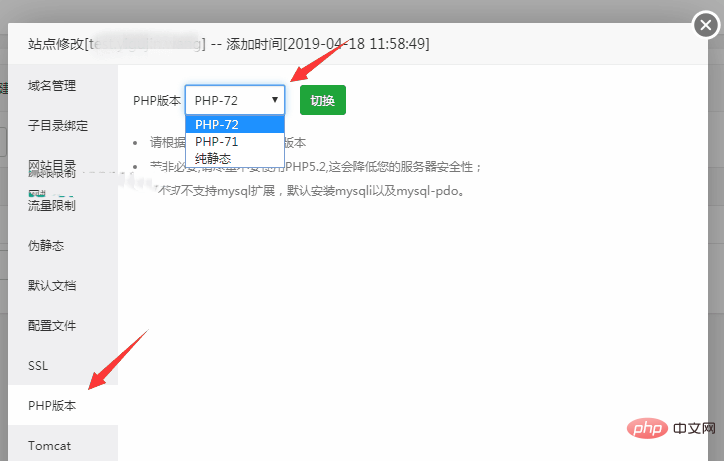 宝塔面板更换PHP版本