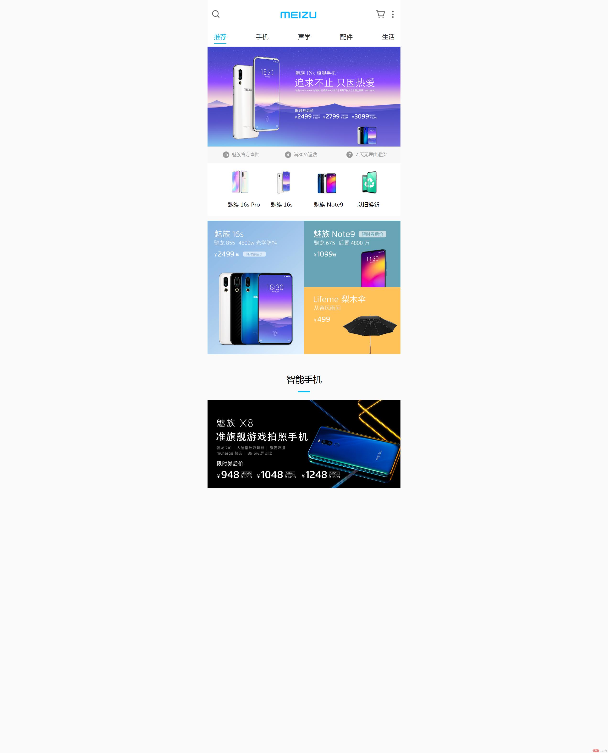 仿魅族Meizu手机端页面.png
