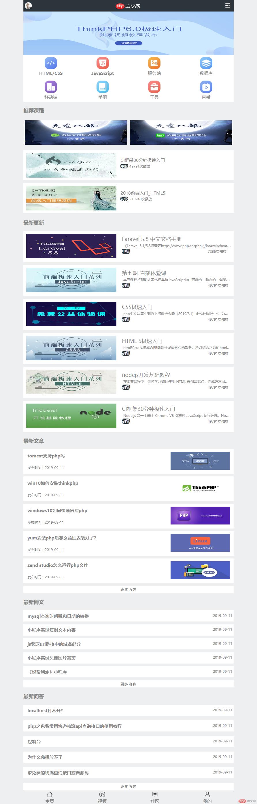 仿hph手机中文网.png