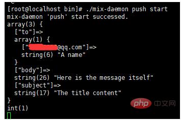教你使用mixphp打造多进程异步邮件发送