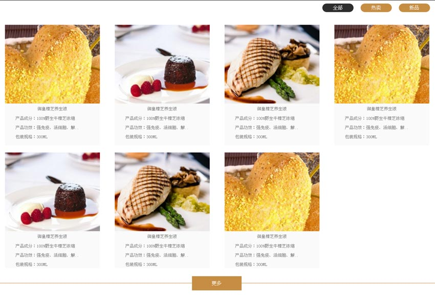 jquery图片列表按顺序分类排列图片组效果