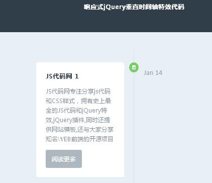 带CSS3动画响应式jQuery垂直时间轴特效代码