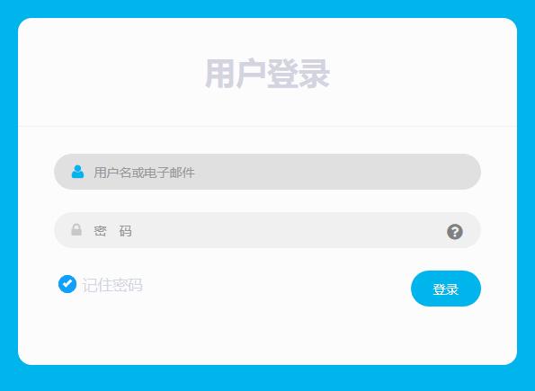 纯css3简单的用户登录框样式代码