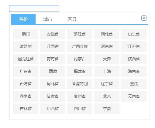 jQuery点击文本框下拉菜单城市选择代码