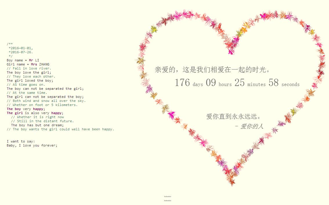 情侣浪漫表白js特效代码
