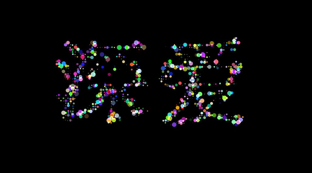 碉堡的html5粒子动画表白特效