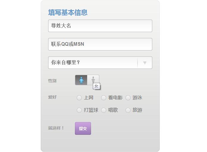 原生js表單美化制作注冊個人信息提交表單