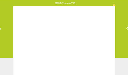 jQuery可关闭全屏背景广告代码