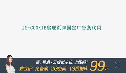 js+cookie实现页脚固定广告条代码