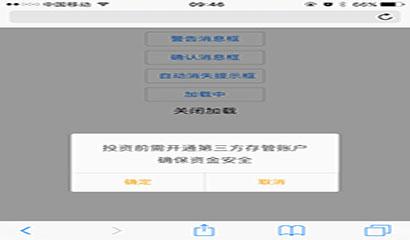 jQuery弹出确认提示框插件zdialog