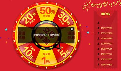 红色喜庆jquery抽奖网页特效