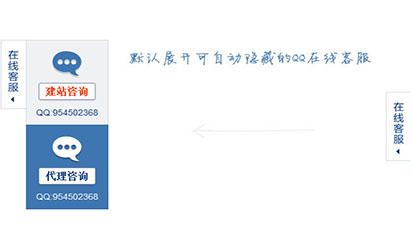 自动隐藏的QQ在线客服代码