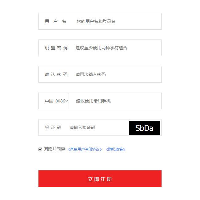 jQuery仿京东会员注册页面表单验证代码特效
