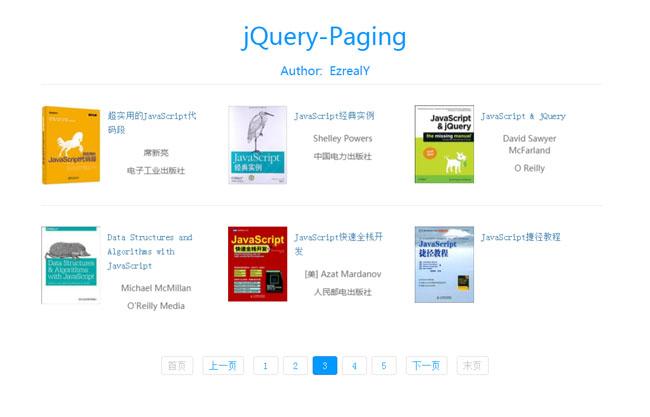 jQuery动态分页数据获取代码
